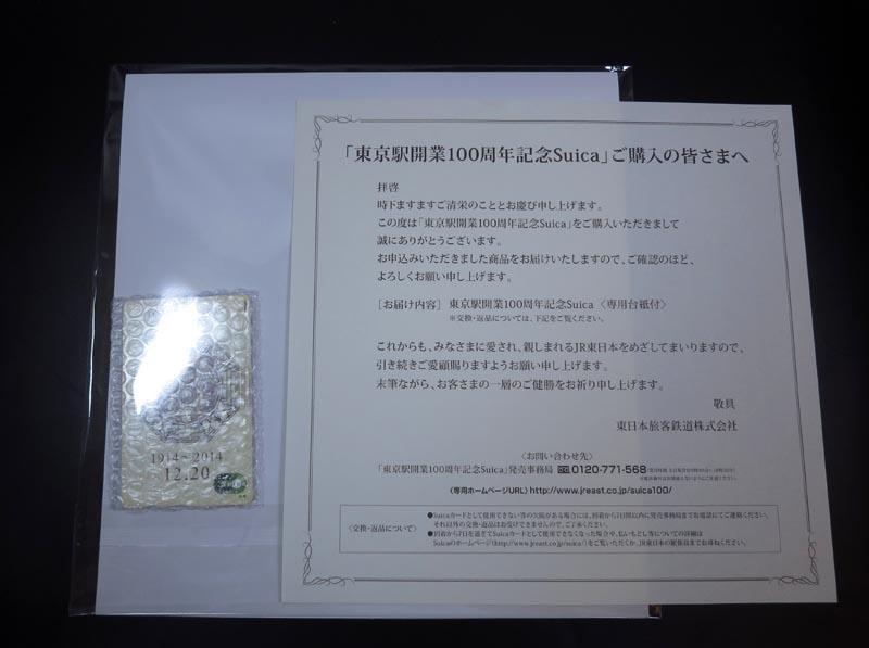 東京駅開業100周年記念Suicaが届きました